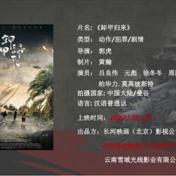 北京容达影视文化传媒有限公司《卸甲归来》
