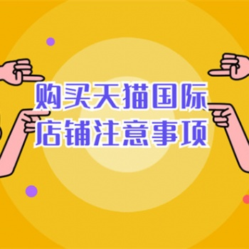 天猫网店出售转让-华东地区-男装加服饰配件旗舰店转让
