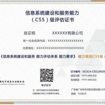 信息系统服务商交付能力评估CCID+信息系统建设和服务能力评估CS+信息技术服务运行维护ITSS