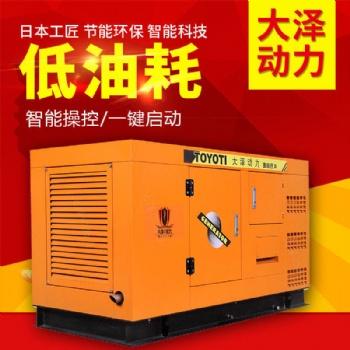 大柴大泽动力600KVA静音柴油发电机