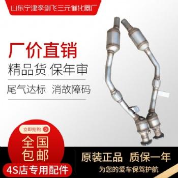 奥迪A4 2.4三元催化器