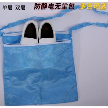 防静电背包 蓝色条纹 无尘室工作双层包 防静电包
