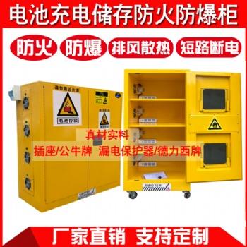 锂电池充电防爆柜充电安全储存柜防火防爆箱