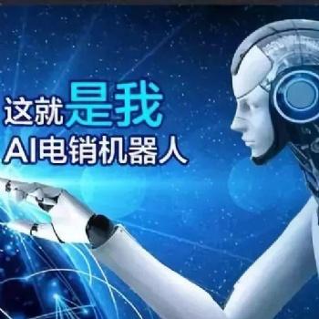 人工智能AI客服机器人营销分析技术驱动企业智能客户服务