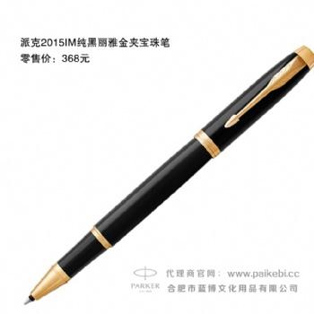 合肥派克笔专卖店-派克钢笔-派克2015IM纯黑丽雅金夹宝珠笔