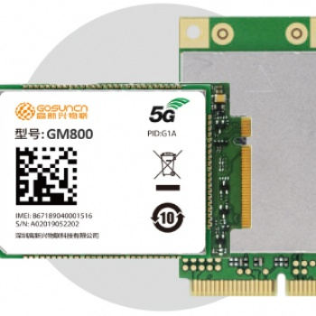 供应高新兴5G模块GM800