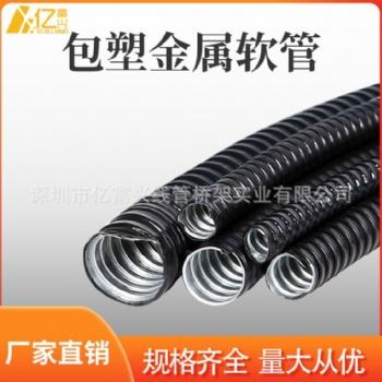 加厚包塑软管加厚 DN16电线保护套管PVC穿线波纹管蛇皮管