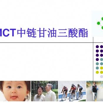 功能性粉末油脂(MCT粉、脂肪粉、运动营业系列、特殊膳食系列)