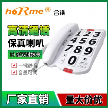 hoRme合镁603老人电话机大按键座机大铃声固话机老人专用固定座机