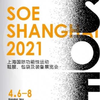 2021SOE运动装备展