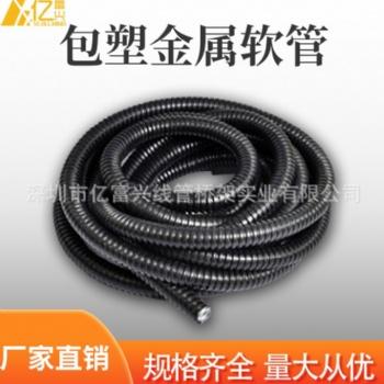 包塑金属软管加厚 PVC穿线蛇皮管波纹管电线保护套管