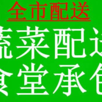 漳州大宗餐饮食材配送