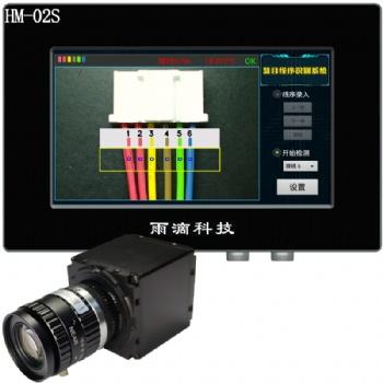 机器视觉图像识别系统慧目HM-02S排线线材线序检测设备