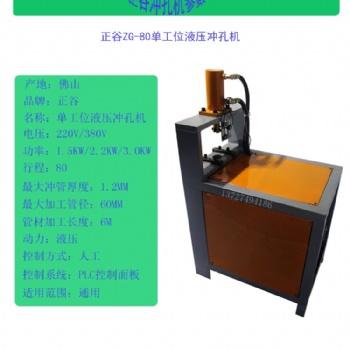 电动冲孔机厂家 电动液压式冲孔机