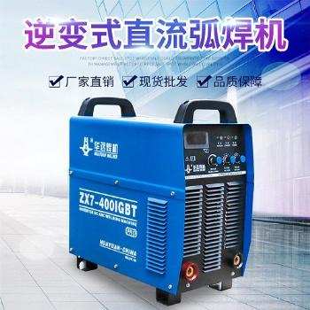 成都华远ZX7-400IGBTpro逆变式直流弧焊机 稳定性高 故障率低