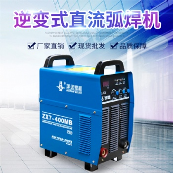 成都华远逆变式直流弧焊机ZX7-400MB pro稳定性高