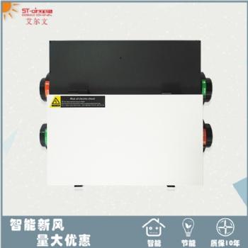 小型智能艾尔文新风系统全热交换器换气机壁挂管道通风换气公寓