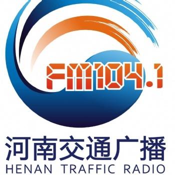 2020河南交通广播广告、104.1交通广播价格表、河南交通广播节目赞助