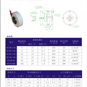 厂家PB型磁粉制动器