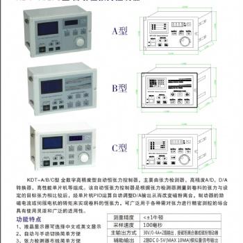 厂家自动恒张力控制器