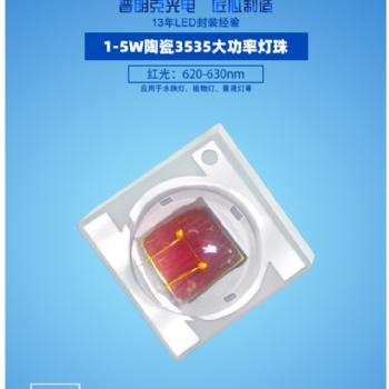 植物灯专用大功率3535红光灯珠 1-3W 620nm 660nm波长光宏芯片