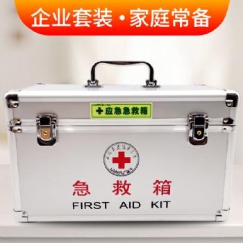 蓝夫铝合金双层急救箱LF-16025小号药箱方形收纳箱