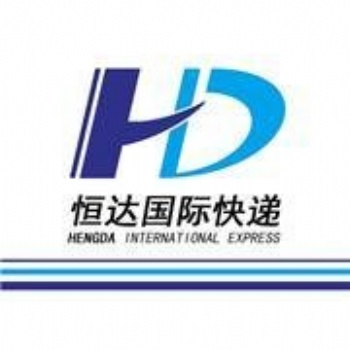 汕头恒达国际物流DHL,fedex,TNT,EMS,UPS国际快递