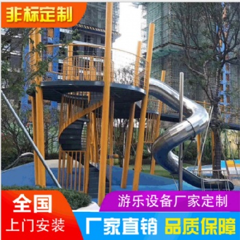 星宝游乐 户外不锈钢滑梯儿童组合滑梯 非标滑梯公园游乐设备幼儿园滑滑梯厂家