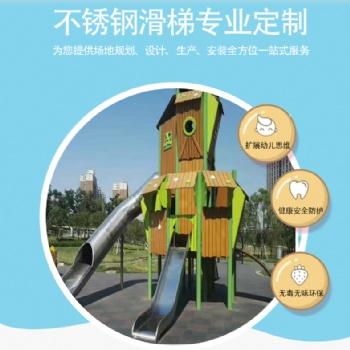户外大型组合滑梯厂家 定制儿童塑料滑梯木质园林景观造型不锈钢滑梯