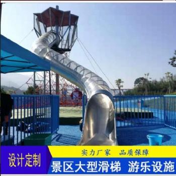 户外不锈钢滑梯定制大型儿童公园景区非标组合滑梯游乐设备生产厂家