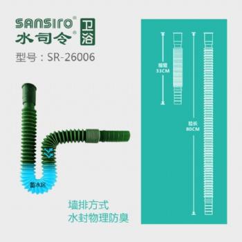 水司令卫浴厂家自闭式防臭连体下水系统,脸盆下水器SR-26006