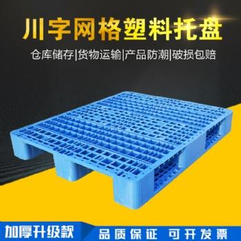 运输专用塑料托盘 挡水川字卡板 川字光板塑料卡板
