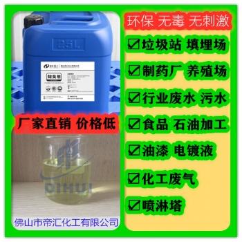 化工废气除臭剂,废气除臭剂