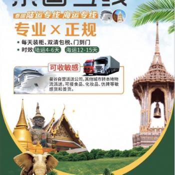 广州发往泰国专线货运代理双清包税门到门