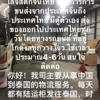 广州发往泰国专线货运代理双清包税门到门一单到底全程无忧