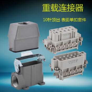 HERBIE赫比 矩形重载连接器 10针表面安装 全套航空插头插座 HDC-HA-010