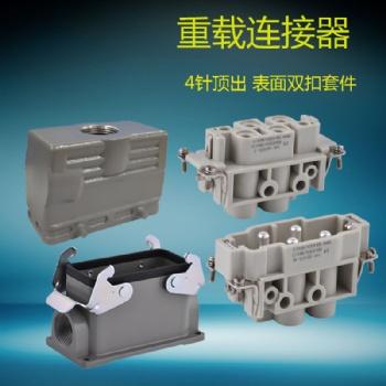 矩形重载连接器 HK4芯全套航空插头插座 工业防水 HDC-HK-004/0