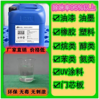 甲醇除味除臭剂,橡塑除味剂,橡胶制品除味剂,不饱和树脂除味剂,发泡塑料除味剂