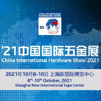 2021中国国际五金展