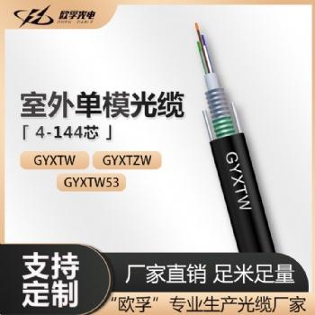 欧孚GYXTW室外单模光纤成品光缆4芯室外接地架空铠装