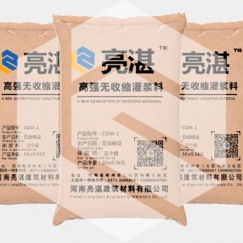 河南郑州亮湛建材厂家**高强早强灌浆料