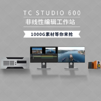 TC STUDIO600 4K高清非线性编辑设备