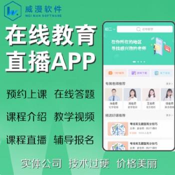 教育直播系统中医线上课程网课系统app定制开发郑州开发公司