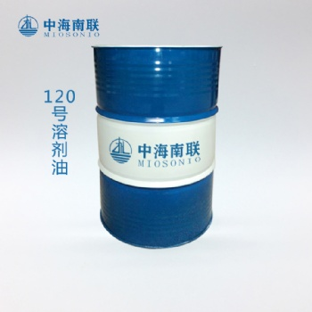 120号溶剂油 金属表面清洗剂 脱脂脱油 防锈油稀释剂