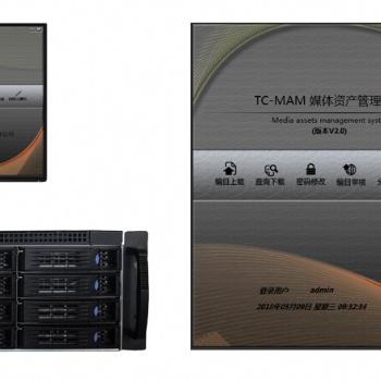 TC MAM 多媒体资源管理系统