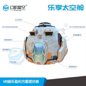 普乐蛙乐享太空舱裸眼3D球幕影院航天航空科技馆设备VR科普教育