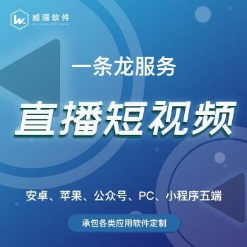 直播短视频直播带货教育直播系统源码部署定制开发
