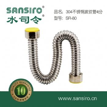 水司令304不锈钢波纹管4分螺纹热水器防爆冷热水管家用进水软管