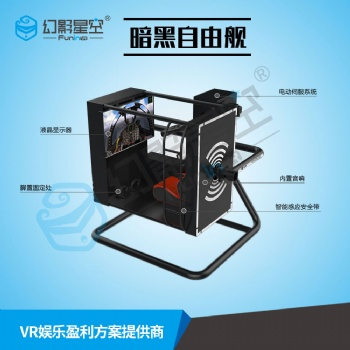 供应幻影星空VR体验店设备暗黑自由舰VR720VR航天航空科技馆设备VR科普教育