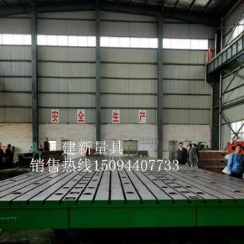 建新铸造量具专业生产铸铁平台 ,质保一年